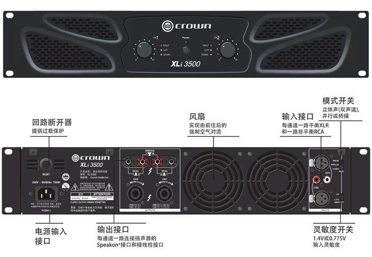 JBL音响功放机XLi3500