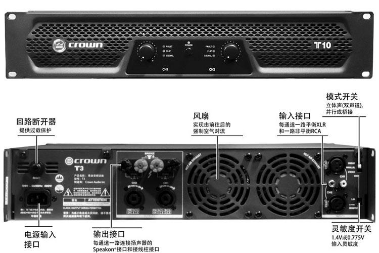 JBL音响功放机T10