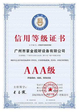 信用AAA等级证书