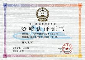 音视频工程业企业资质认证